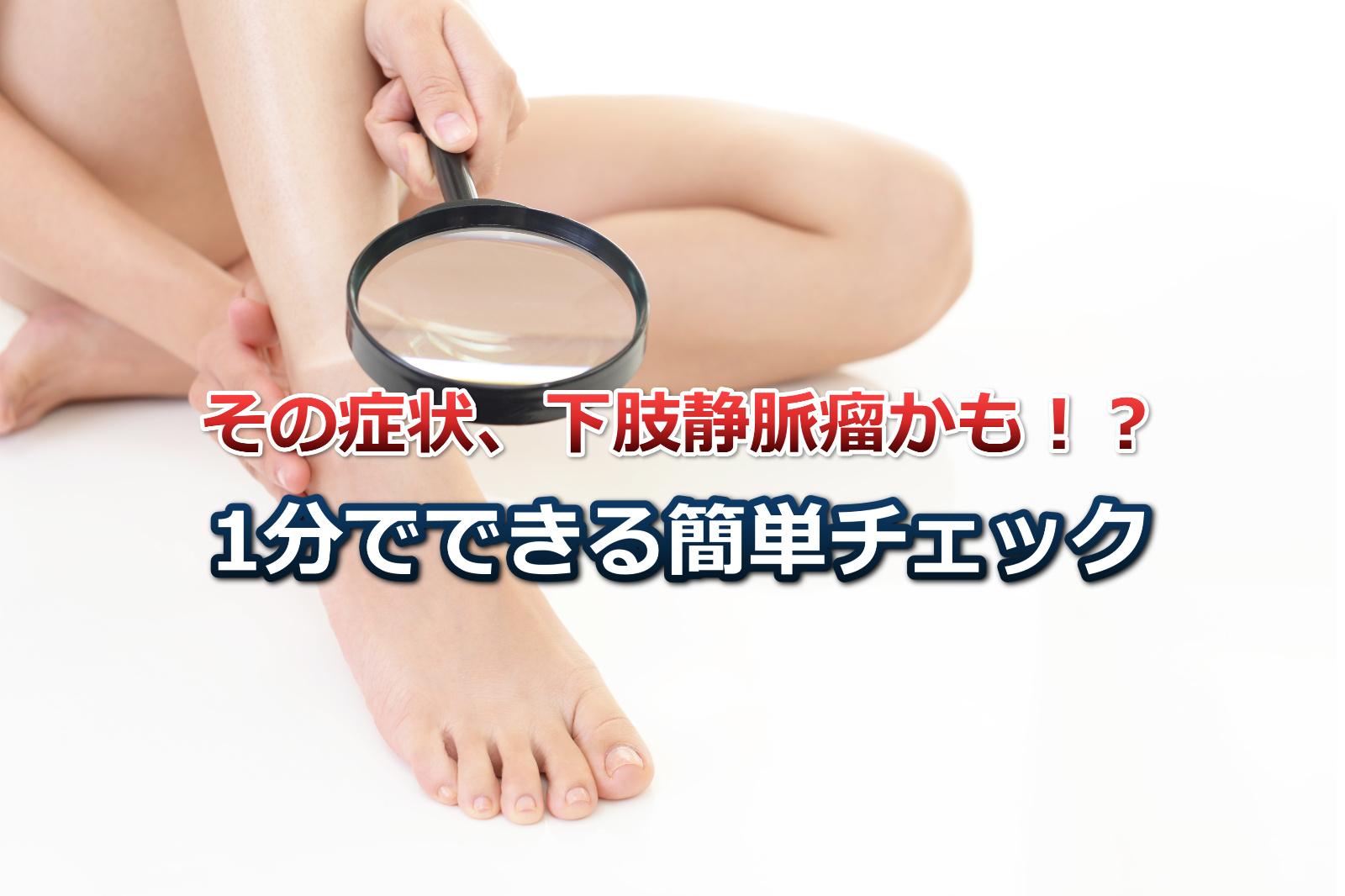 下肢静脈瘤簡単チェック