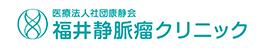 福井静脈瘤クリニック