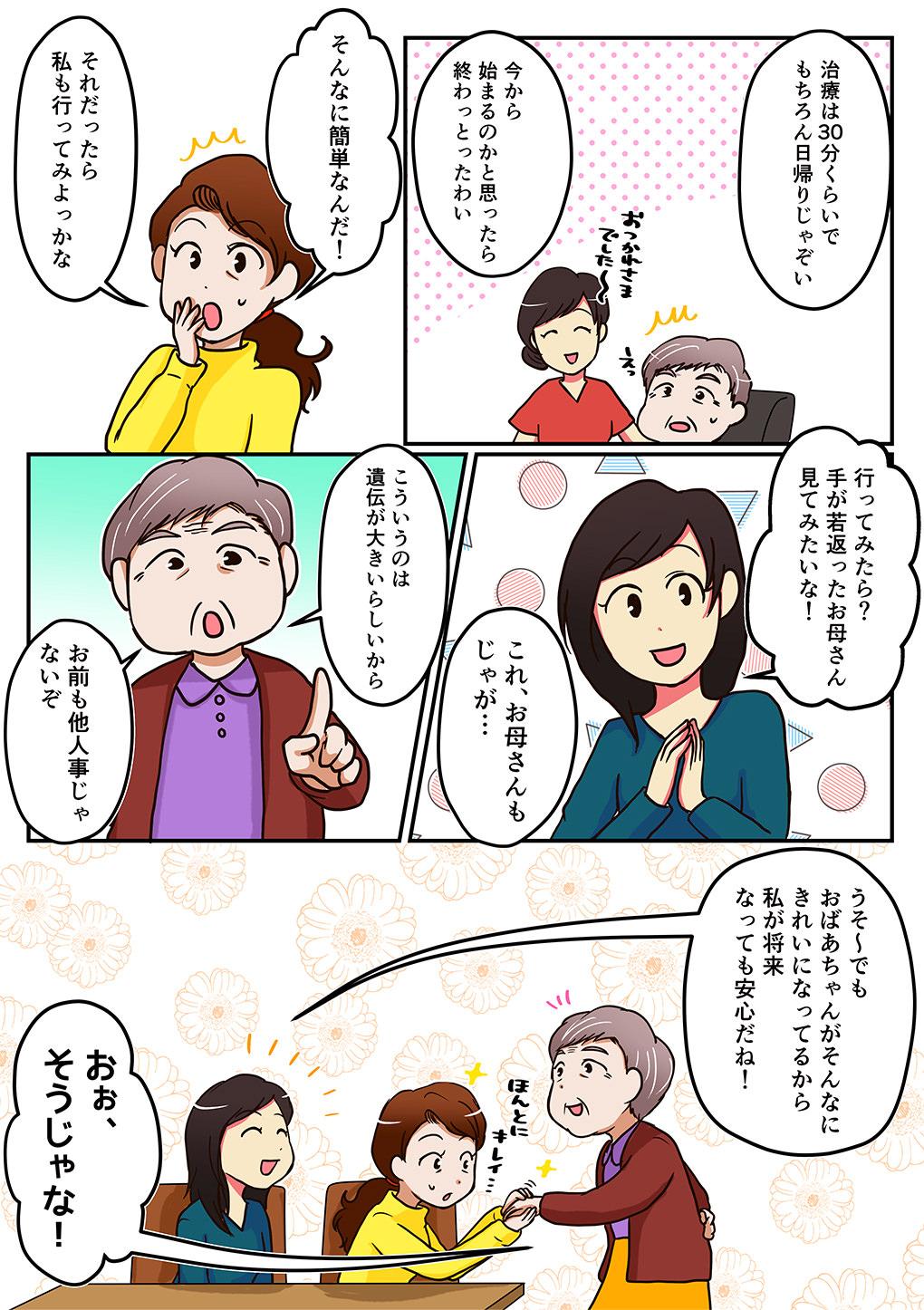 ハンドベイン漫画3