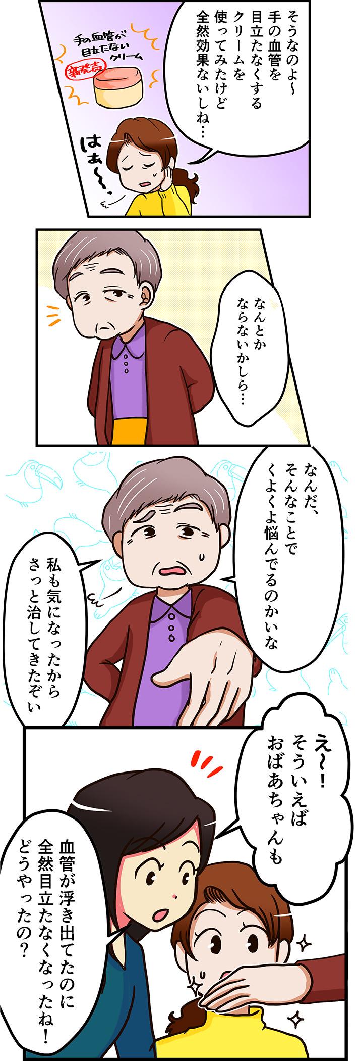 ハンドベイン漫画2(スマホ)