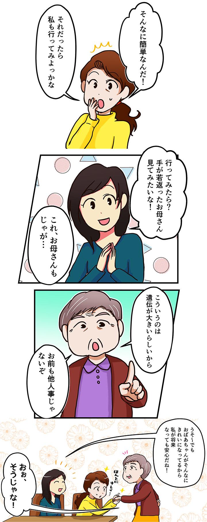 ハンドベイン漫画4(スマホ)